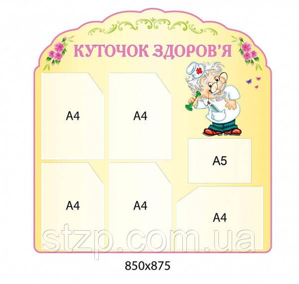 Стенд Куточок здоров'я - 4009