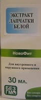 Лапчатки Белой экстракт Медагропром 30 мл (485)