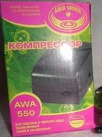 Компрессор AWА-550 2,5W 30-50i 2,4л-мин