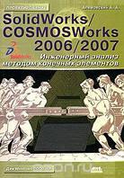 А. А. Алямовский SolidWorks/COSMOSWorks 2006/2007. Инженерный анализ методом конечных элементов