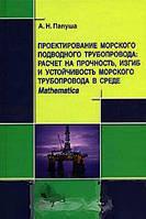 А. Н. Папуша Проектирование морского подводного трубопровода. Расчет на прочность, изгиб и устойчивость морского трубопровода в среде Mathematica (+
