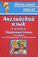 Миронова О.С. Английский язык: 3 класс: Поурочные планы по учебнику И.Н.Верещагиной, Т.А.Притыкиной `English`