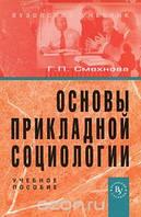 Г. П. Смехнова Основы прикладной социологии