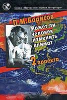 Борисов П.М. Может ли человек изменить климат. Два проекта. Изд.3
