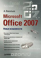 А. Васильев Microsoft Office 2007