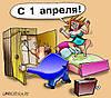 С ДНЁМ СМЕХА!!!