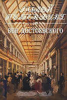 Я. Н. Длуголенский Век Достоевского. Панорама столичной жизни. Книга 2