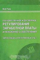 В. Д. Роик Государственное и договорное регулирование заработной платы и пенсионного обеспечения. Зарубежный и отечественный опыт