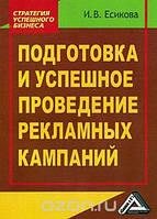 И. В. Есикова Подготовка и успешное проведение рекламных кампаний