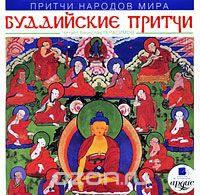 Притчи народов мира: Буддийские притчи (аудиокнига MP3)