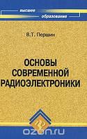 В. Т. Першин Основы современной радиоэлектроники