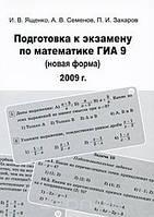 И. В. Ященко, А. В. Семенов, П. И. Захаров Подготовка к экзамену по математике ГИА 9 (новая форма) 2009 г.