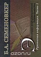 Б. А. Семеновкер Эволюция информационной деятельности. Рукописная информация. Часть 1