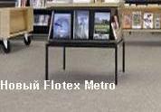 Новая коллекция Flotex Metro