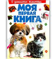 Моя первая книга О домашних животных Воспитываем личность Изд: Пегас