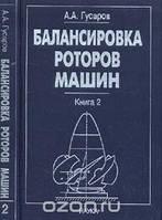 Гусаров А.А. Балансировка роторов машин: В 2 кн.. Кн.2