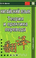 В. Ф. Щичко Китайский язык. Теория и практика перевода