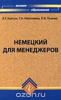 Л. Г. Ковтун, Т. Н. Николаева, О. В. Львова Немецкий для менеджеров