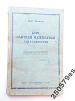 Тарасов Курс высшей математики для техникумов 1947