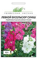 """Купить семена цветов  левкой Эксельсиор смесь 0.5 г  ТМ """"Нем Zaden """"(Голландия)"""