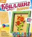 Квиллинг. Панно Солнечные цветы. Набор для детского творчества