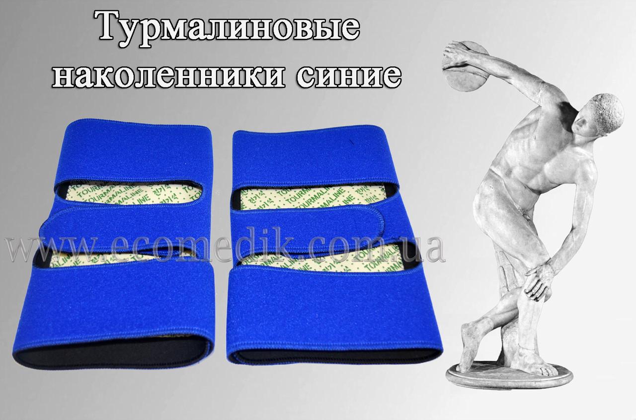 Турмалиновый прогревающий наколенник синий  (улучшенное качество материала, высокая эластичность)