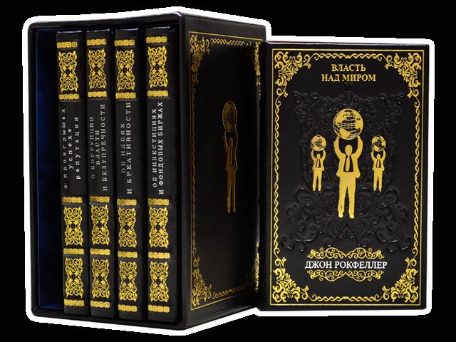 Власть над миром в 5ти томах