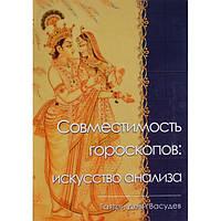 Совместимость гороскопов: искусство анализа. Васудев Г.Д.