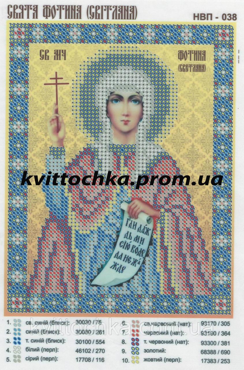 """Схема для вышивания бисером """"Св. Фотина (Светлана)"""""""