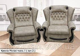 """Крісло """"Мілан"""" в тканини 3 категорії (розкладне)"""