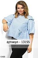 Стильная рубашка большого размер