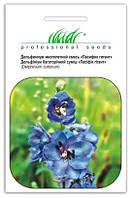 """Купить семена цветов Дельфиниум многолетний Пасифик гигант смесь 0.2 г  ТМ """"Hem Zaden""""(Голландия)"""