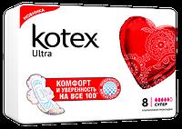 Гигиенические Прокладки Kotex ультра Драй Супер 8 шт.