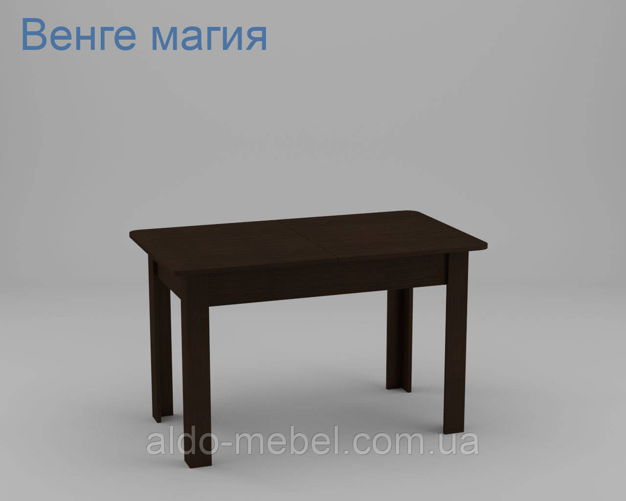 Стол кухонный КС - 5 Раскладной Габариты Ш - 700 мм; В - 736 мм; Г - 1200 мм (Общая Ш - 1640 мм) (Компанит)
