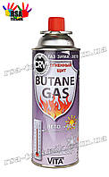 Газ Butane Gaz 220g зима-лето