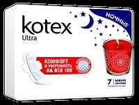 Гигиенические Прокладки Kotex ультра Net Night 7 шт.