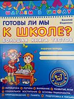 """Большая книга тестов для детей 6-7 лет, """"Готовы ли мы к школе?"""" на русском языке. В. Федиенко."""