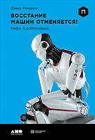 Восстание машин отменяется! Мифы о роботизации Минделл Д