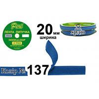 Липучка текстильная, полиэстер / нейлон, ширина 20 мм., длина 25 ярдов, 24 бобин в ящике, цвет 137