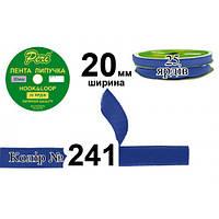 Липучка текстильная, полиэстер / нейлон, ширина 20 мм., длина 25 ярдов, 24 бобин в ящике, цвет 241