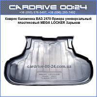 Коврик багажника ВАЗ 2170 Приора универсальный MEGA LOCKER