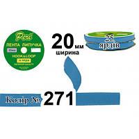 Липучка текстильная, полиэстер / нейлон, ширина 20 мм., длина 25 ярдов, 24 бобин в ящике, цвет 271