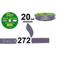 Липучка текстильная, полиэстер / нейлон, ширина 20 мм., длина 25 ярдов, 24 бобин в ящике, цвет 272
