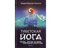 "Ринпоче Тендзин Вангьял ""Тибетская йога тела, речи и ума"""