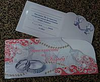 Свадебное приглашение (конверт) (С-Пр-К-Э-12) русс.