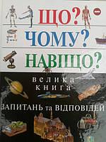 Що? Чому? Навіщо? Велика книга запитань і відповідей.