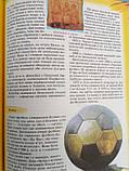 Енциклопедія для дітей., фото 2