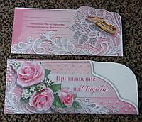 Свадебное приглашение (конверт) (С-Пр-К-Э-17) русс.