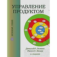 Управление продуктом 4-е изд Леманн Д