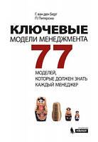 Ключевые модели менеджмента. 77 моделей, которые должен знать каждый менеджер 5-е изд. Марсель ван Ассен